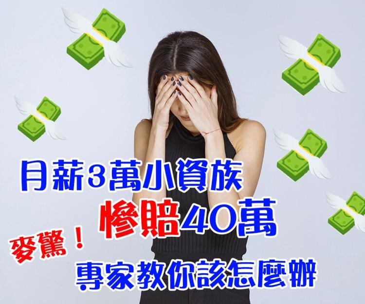 月薪3萬小資女跟風慘賠40萬!分析師:想靠買股翻身  避開三盲點
