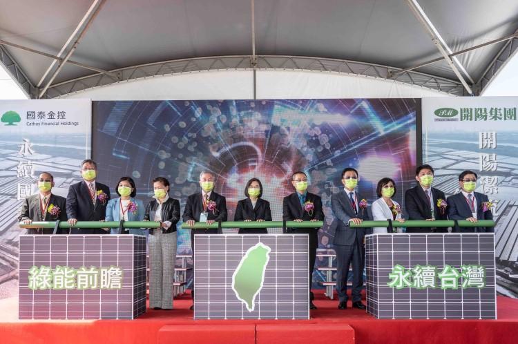 麥寮太陽能電廠啟用  至2025年國壽預計投資200~300億