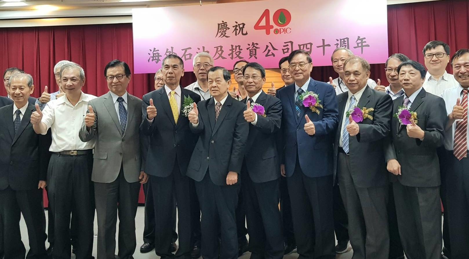 台灣中油舉辦OPIC 40週年慶,分享海外投資及探油經驗