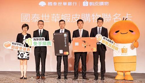 國泰世華銀行聯合蝦皮購物推icash聯名卡