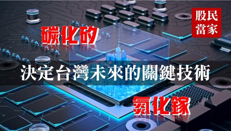 決定台灣的未來  SiC、GaN